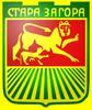 Герб Стара-Загоры
